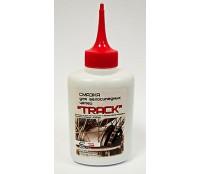 Смазка Track 50мл